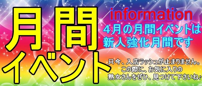 新イベント【4月度月間イベント開催】新人奥様の入店が止まりません!