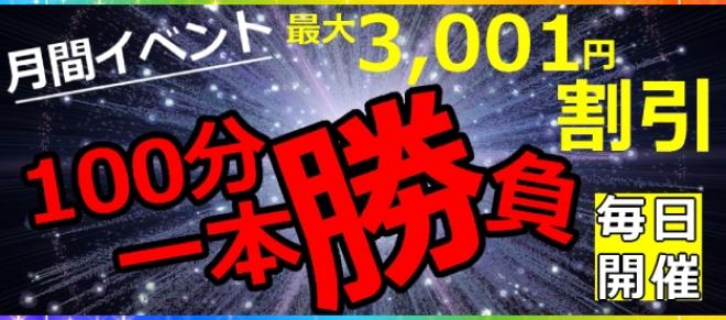 五月月間イベントはされママ十三店初の試み【100分一本勝負!毎日開催!】